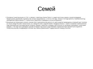 Семей Основание Семея произошло в 1718 г.и связано с известным Указом Петра