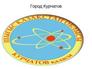 Город Курчатов