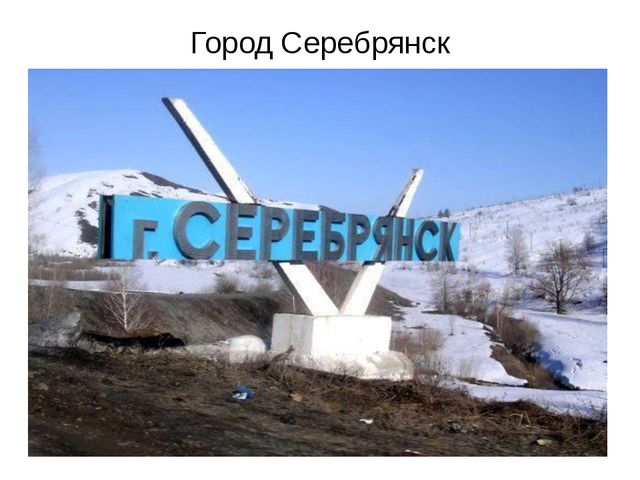 Город Серебрянск