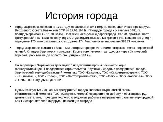 История города Город Зыряновск основанв 1791 году, образованв 1941 годуна...