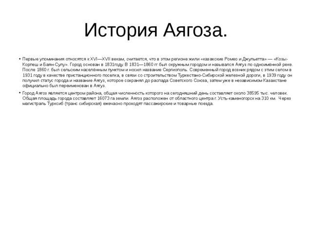 История Аягоза. Первые упоминания относятсяк XVI—XVII векам, считается, что...