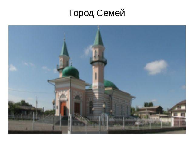 Город Семей