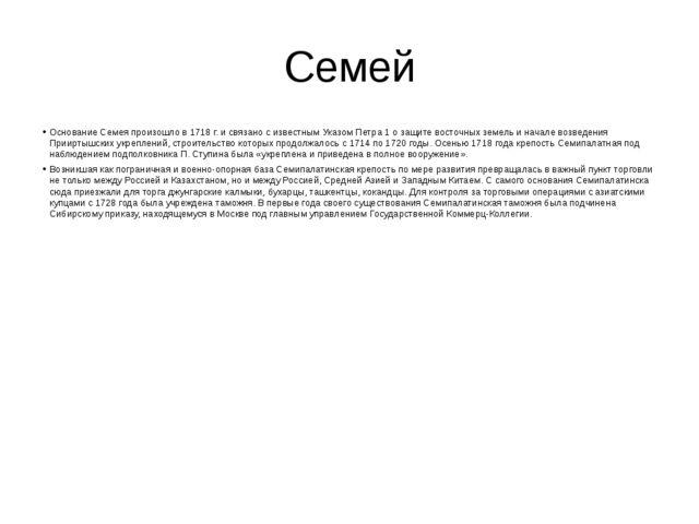 Семей Основание Семея произошло в 1718 г.и связано с известным Указом Петра...