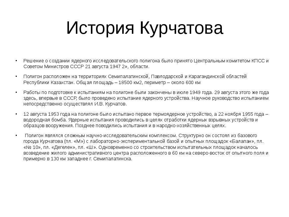 История Курчатова Решение о создании ядерного исследовательского полигона был...