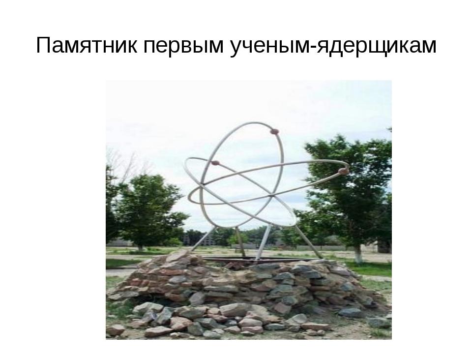 Памятник первым ученым-ядерщикам