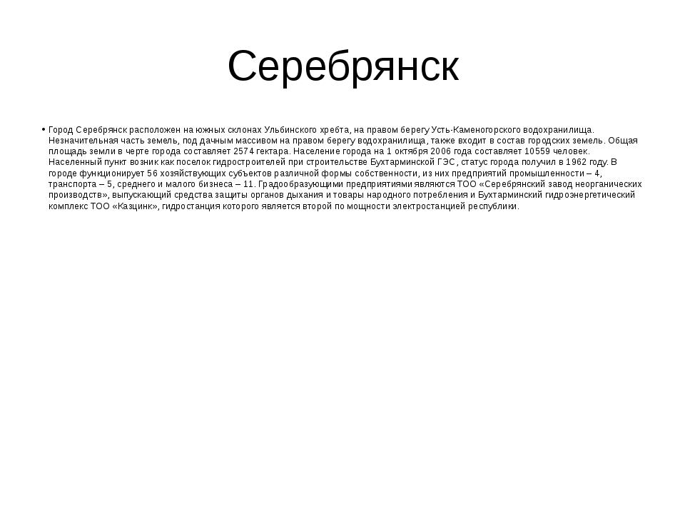 Серебрянск Город Серебрянскрасположен на южных склонах Ульбинского хребта, н...
