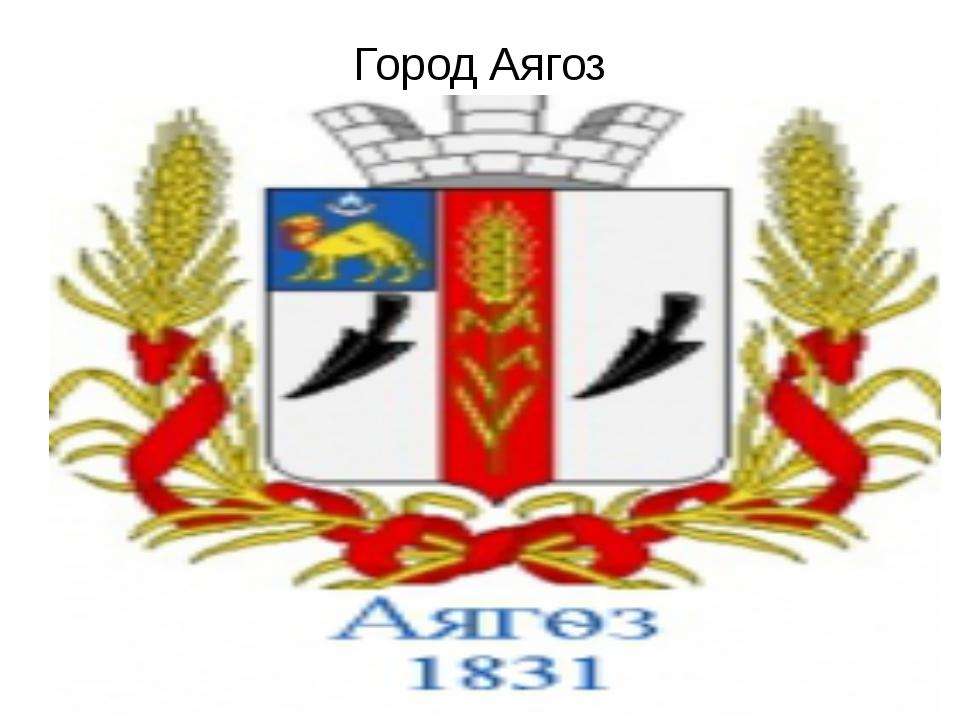 Город Аягоз
