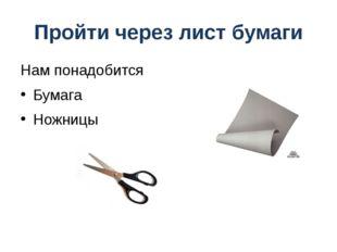 Пройти через лист бумаги Нам понадобится Бумага Ножницы