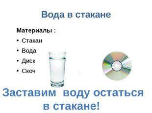 Вода в стакане Материалы : Стакан Вода Диск Скоч Заставим воду остаться в ста