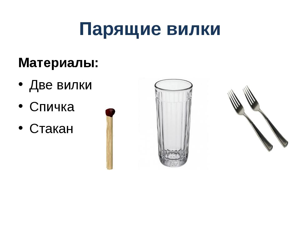 Парящие вилки Материалы: Две вилки Спичка Стакан