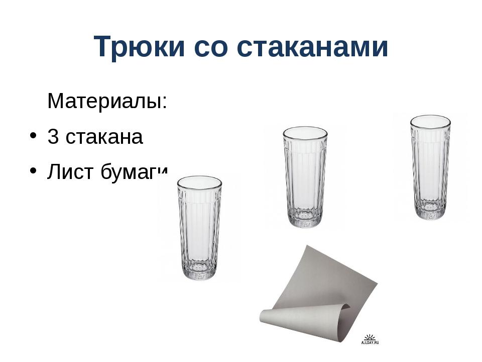 Трюки со стаканами Материалы: 3 стакана Лист бумаги