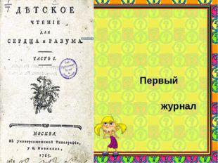 Первый детский журнал