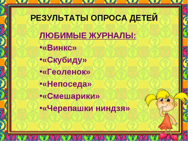 РЕЗУЛЬТАТЫ ОПРОСА ДЕТЕЙ ЛЮБИМЫЕ ЖУРНАЛЫ: «Винкс» «Скубиду» «Геоленок» «Непосе...