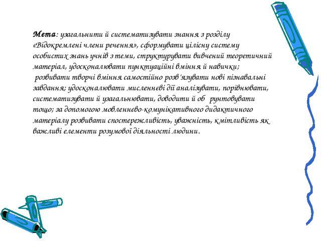 Мета: узагальнити й систематизувати знання з розділу «Відокремлені члени рече...