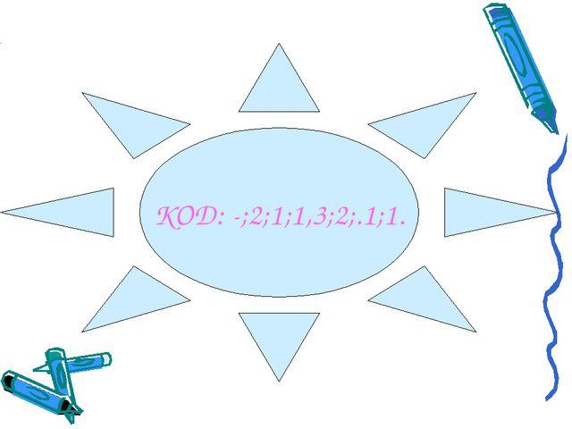 КОД: -;2;1;1,3;2;.1;1.