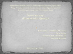 Муниципальное бюджетное общеобразовательное учреждение Хову-Аксынская открыт