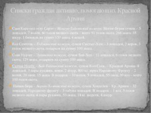Саая Кара-оол оглу Серээ – Монгун-Тайгинский кожуун. Моген-Бурен сумон – 5 ло