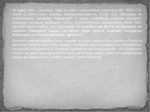 16 марта 1943 г. делегация Тувы во главе с генеральным секретарем ЦК ТНРП С.К