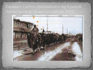 Караван с хлебом, присланный в дар Красной Армии аратами Эрзинского района. 1