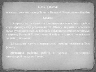 Цель работы: показать участие народа Тувы в Великой Отечественной войне Зад