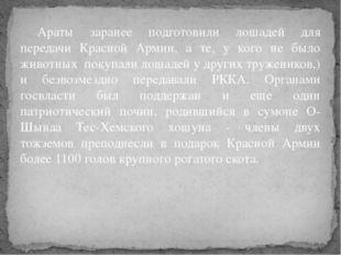 Араты заранее подготовили лошадей для передачи Красной Армии, а те, у кого н