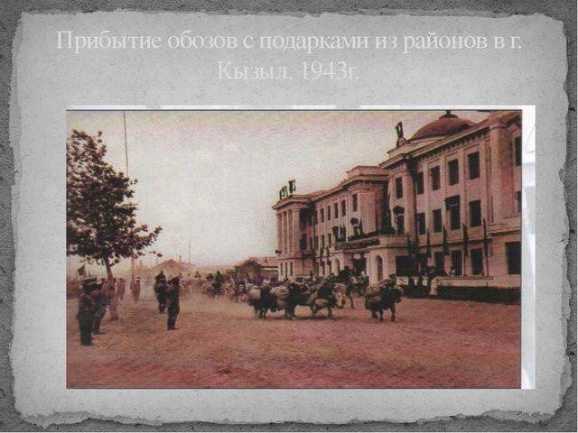 Прибытие обозов с подарками из районов в г. Кызыл. 1943г.