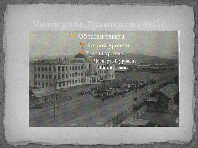 Митинг у дома Правительства. 1943 г.