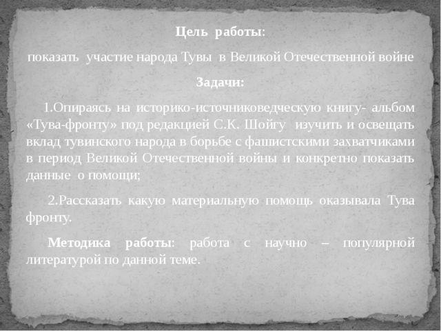 Цель работы: показать участие народа Тувы в Великой Отечественной войне Зад...