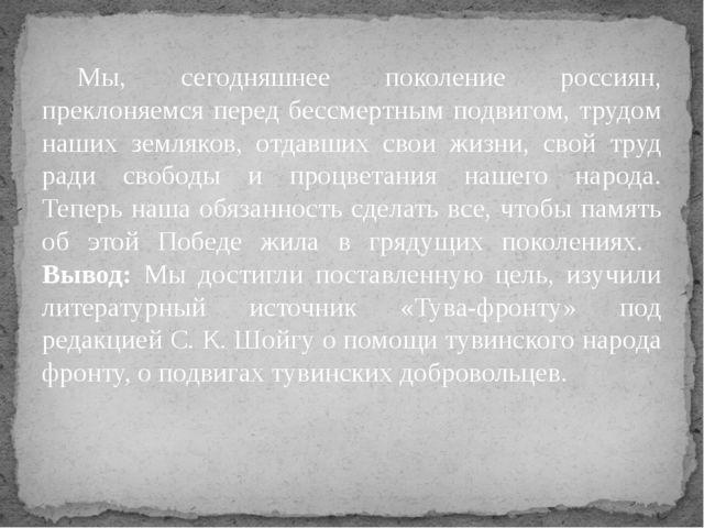 Мы, сегодняшнее поколение россиян, преклоняемся перед бессмертным подвигом,...