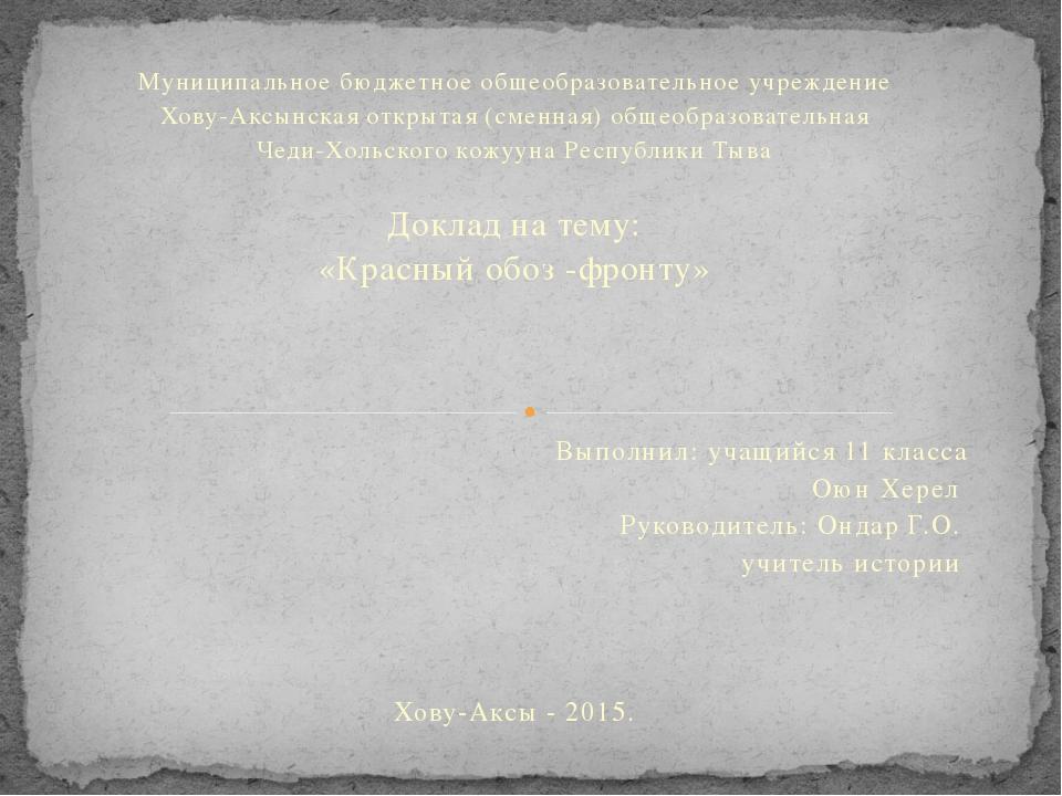 Муниципальное бюджетное общеобразовательное учреждение Хову-Аксынская открыт...