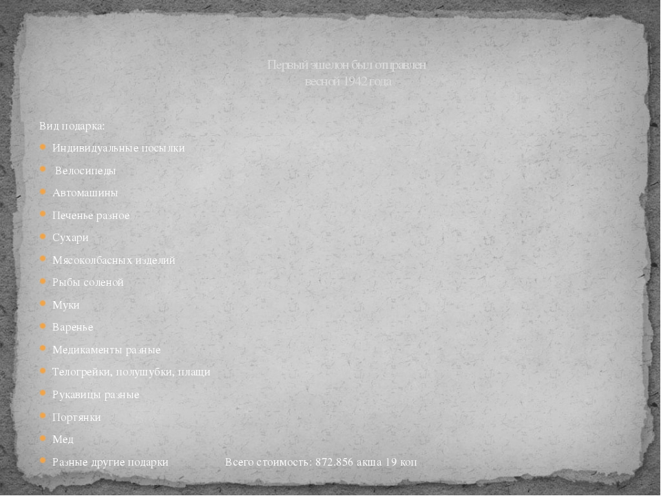 Вид подарка: Индивидуальные посылки Велосипеды Автомашины Печенье разное Сух...