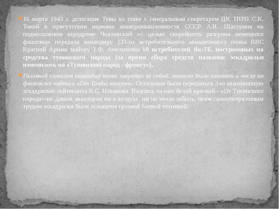 16 марта 1943 г. делегация Тувы во главе с генеральным секретарем ЦК ТНРП С.К...