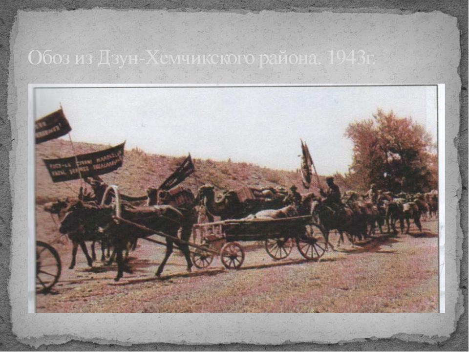 Обоз из Дзун-Хемчикского района. 1943г.