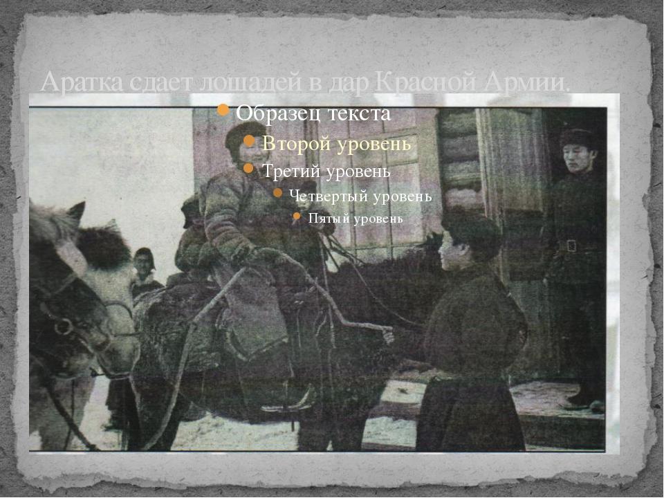 Аратка сдает лошадей в дар Красной Армии.