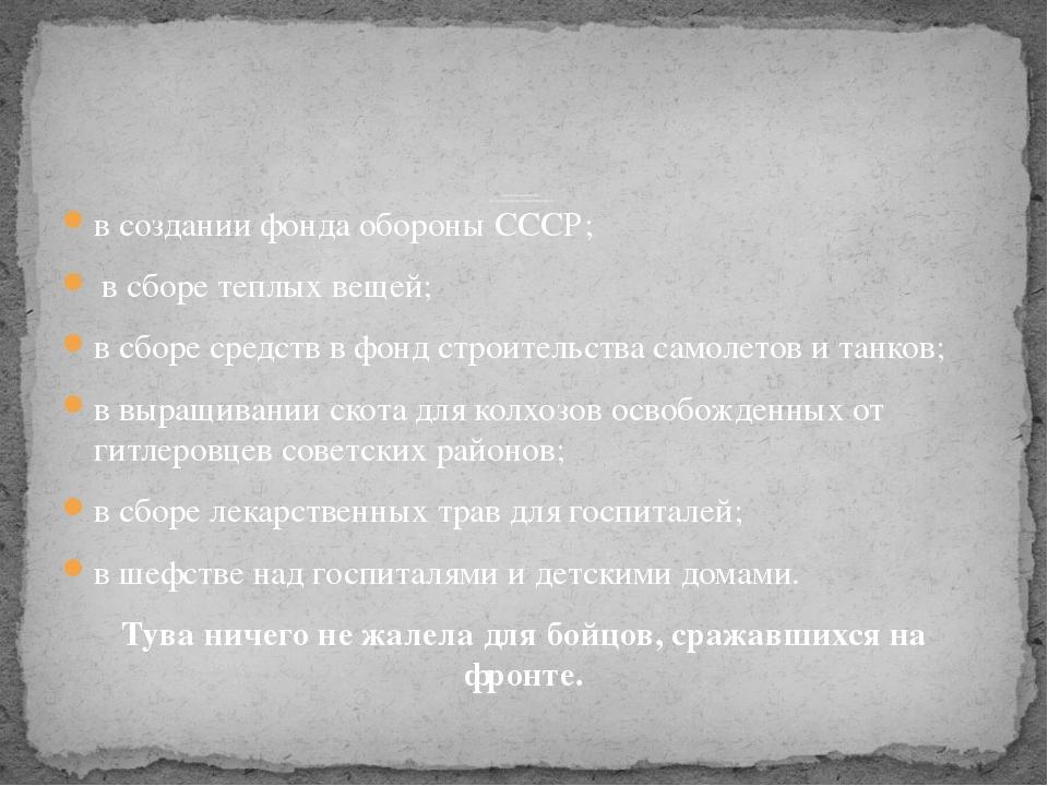в создании фонда обороны СССР; в сборе теплых вещей; в сборе средств в фонд с...