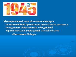 Муниципальный этап областного конкурса мультимедийной презентации деятельнос