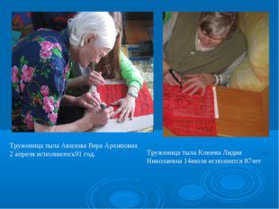 Труженица тыла Авилова Вера Архиповна 2 апреля исполнилось91 год. Труженица т