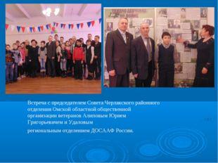 Встреча с председателем Совета Черлакского районного отделения Омской областн