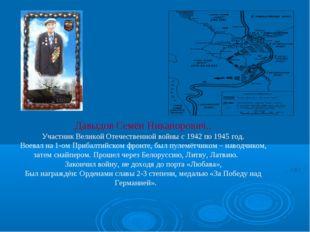 Давыдов Семён Никанорович.. Участник Великой Отечественной войны с 1942 по 19
