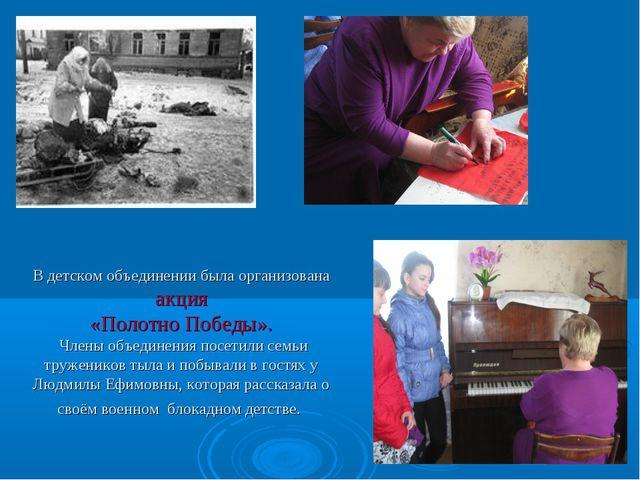 В детском объединении была организована акция «Полотно Победы». Члены объедин...