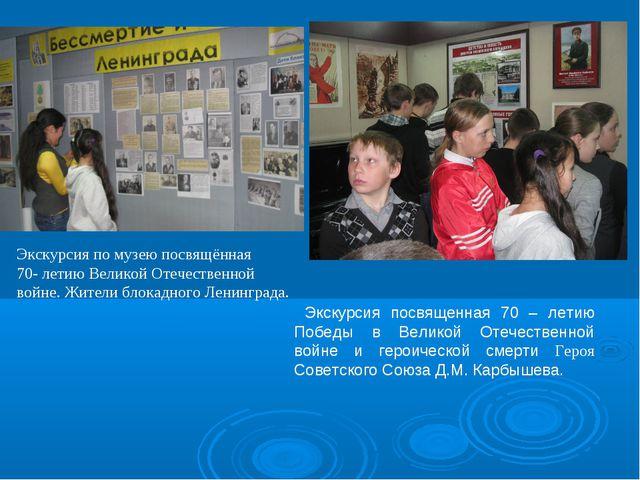 Экскурсия по музею посвящённая 70- летию Великой Отечественной войне. Жители...