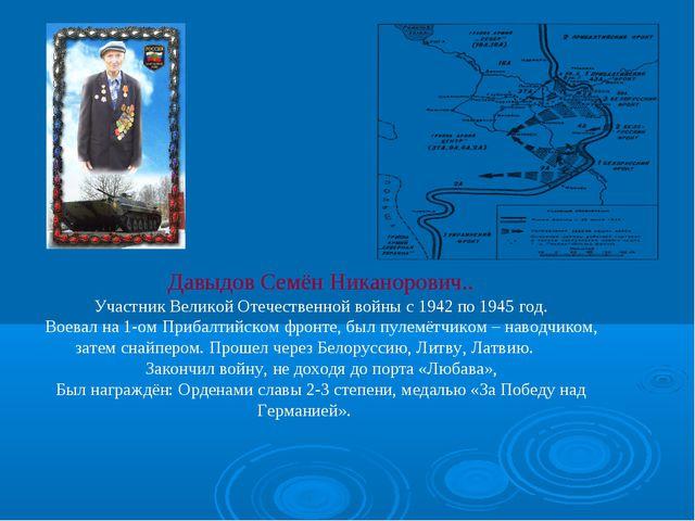 Давыдов Семён Никанорович.. Участник Великой Отечественной войны с 1942 по 19...
