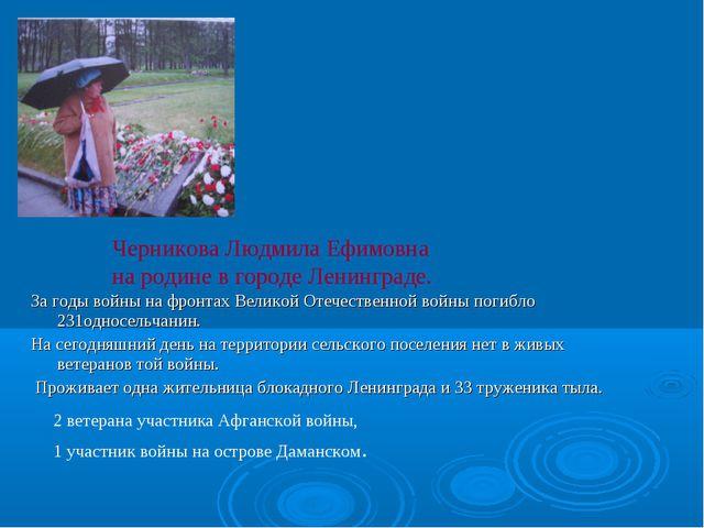 За годы войны на фронтах Великой Отечественной войны погибло 231односельчанин...