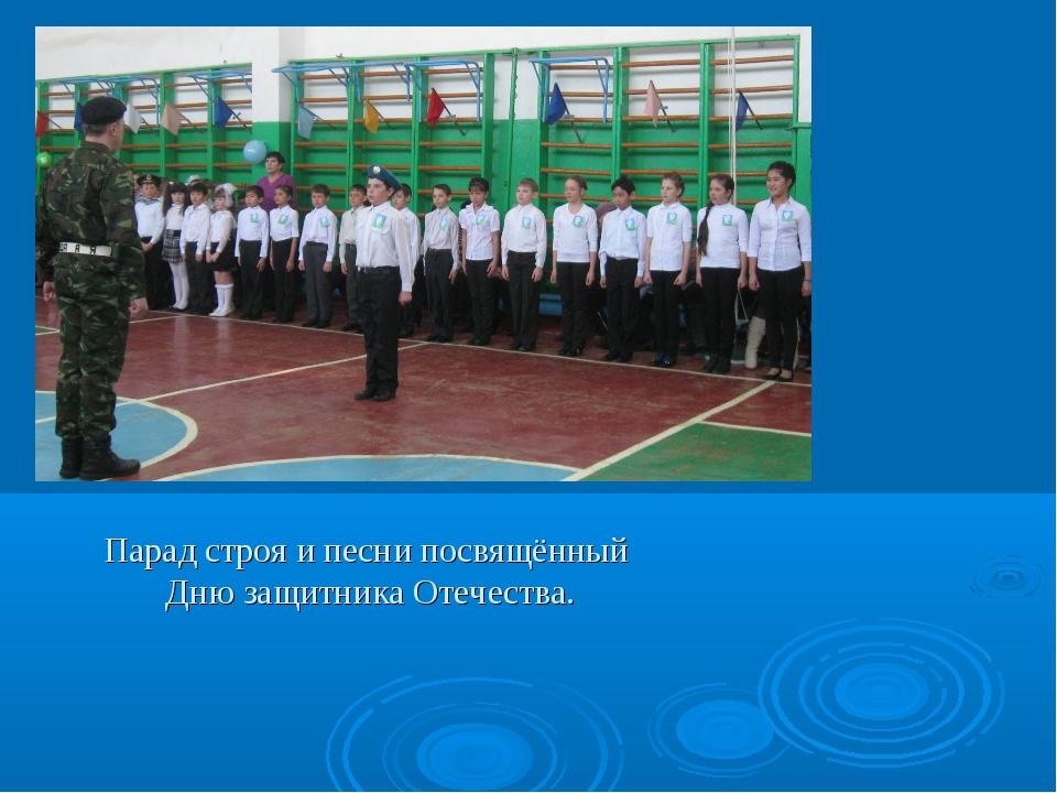 Парад строя и песни посвящённый Дню защитника Отечества.