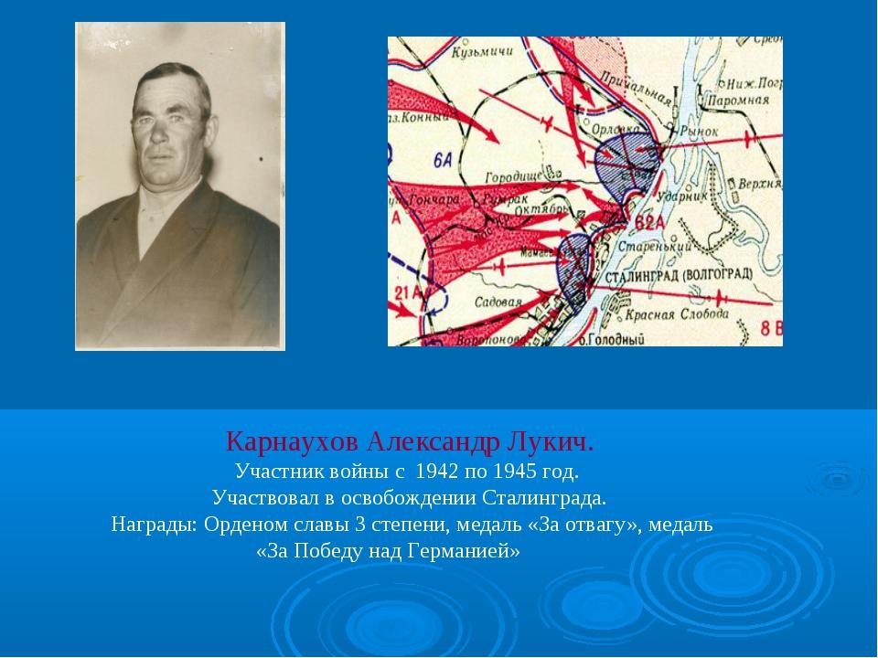 Карнаухов Александр Лукич. Участник войны с 1942 по 1945 год. Участвовал в ос...