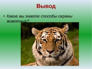 Вывод Какие вы знаете способы охраны животных?