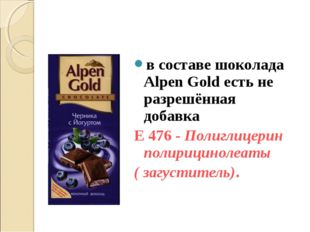 в составе шоколада Alpen Gold есть не разрешённая добавка Е 476 - Полиглицери