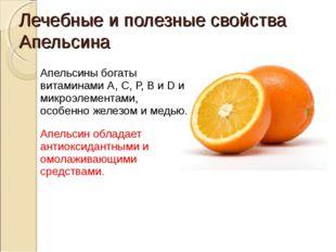 Лечебные и полезные свойства Апельсина Апельсины богаты витаминами А, С, Р,