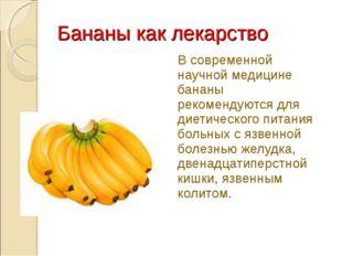 Бананы как лекарство В современной научной медицине бананы рекомендуются для