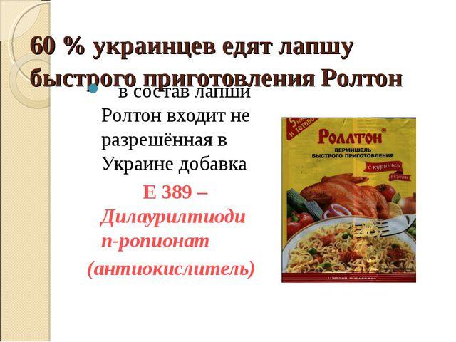 60 % украинцев едят лапшу быстрого приготовления Ролтон в состав лапши Ролтон...